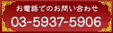 お電話でのお問い合わせ 03-5937-5906